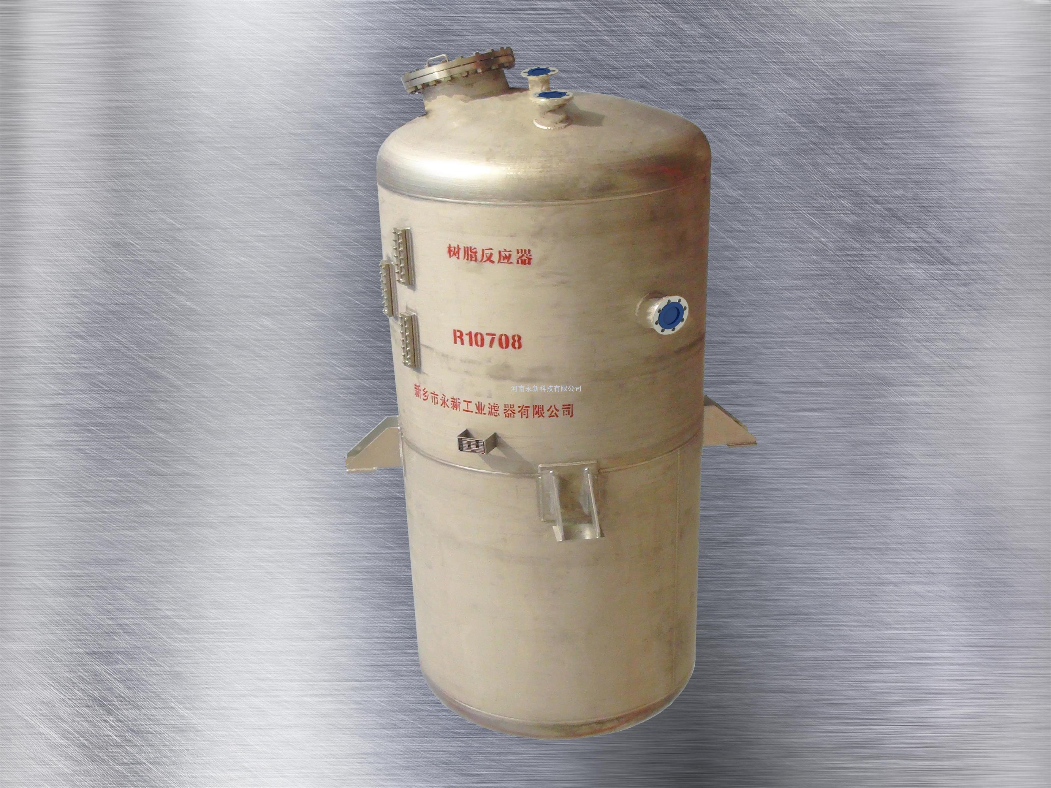 树脂反响器