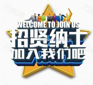 河南永新科技无限公司雇用